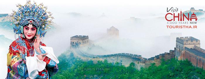 visit_china