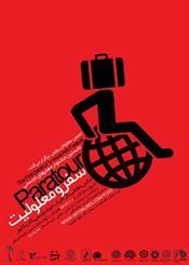 سفر و معلولیت