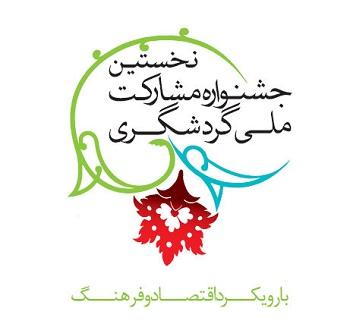 جشنواره مشارکت ملی گردشگری