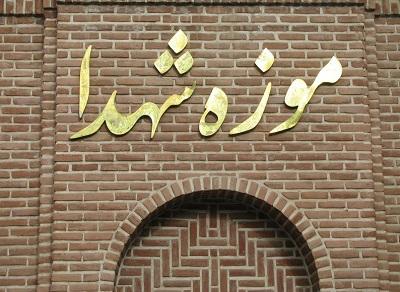 موزه شهدا