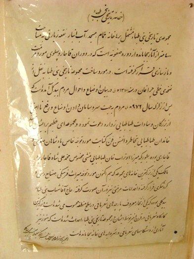 مجموعه تاریخی بنی طبا