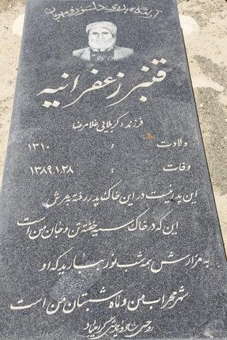 قبر قنبر زعفرانیه