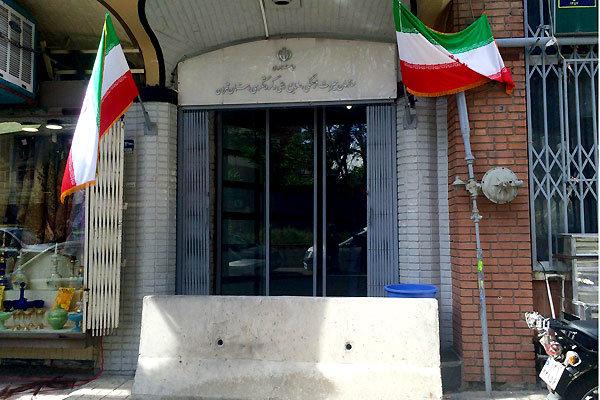 اداره کل میراث فرهنگی تهران