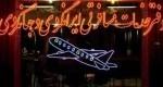 دفاتر خدمات مسافرتی و گردشگری دارای مجوز بند «ب»