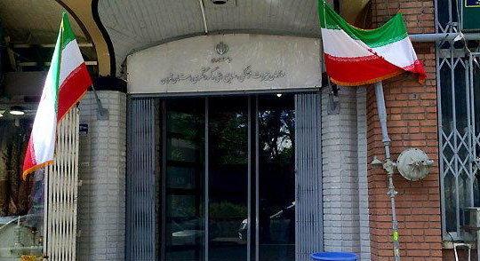 اداره کل میراث فرهنگی و گردشگری استان تهران
